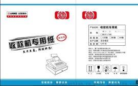 安妮股份新富雪品牌收银纸热敏记录纸57*50 80*50