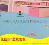 中山横栏幼儿园pvc塑胶地板安装施工,儿童PVC胶地板工程400-0066-881