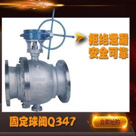 高温高压耐磨球阀DN600  厦门双特阀门厂生产厂家