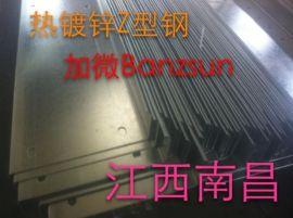 江西三之 鑫厂家供应热镀锌Z型钢