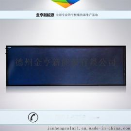 阳台壁挂型太阳能平板集热器800*2000黑膜激光标配机