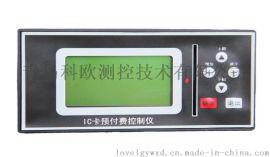 日照GPRS远程抄表系统原理数据采集系统原理