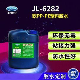 软PP、PE塑料胶水|高强度软PP塑料胶水|聚力厂家直销