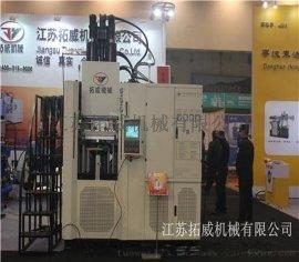 江苏拓威立式注射成型机、200T橡胶成型机