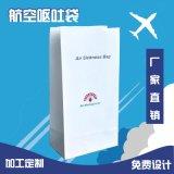 航空嘔吐袋 動車組清潔袋 高鐵清潔袋廣州廠家定製