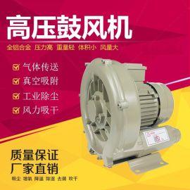 漩涡式气泵鼓风机高压鼓风机增氧机工业通风370W