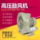 漩渦式氣泵鼓風機高壓鼓風機增氧機工業通風370W