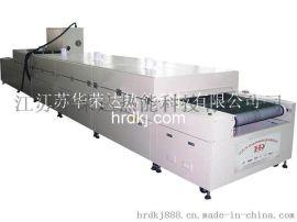 华荣达HRD-GY-100型ir隧道炉烘干线远红外隧道炉微波干燥设备
