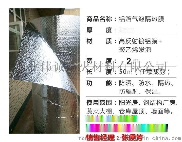 山東濟南濟寧青島隔熱氣泡膜價格