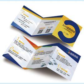 双面宣传单印刷三折页彩页设计对折说明书定制产品使用小册子订做