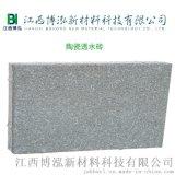 生态环保灰色陶瓷透水砖
