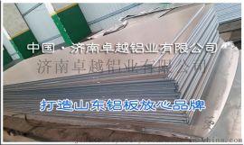 5083超宽合金铝板价格济南**铝业铝板每平方米多少钱多少钱一吨