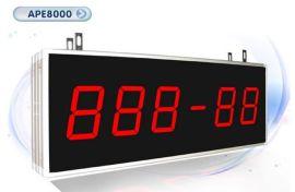 迅铃APE8000无线呼叫器主机