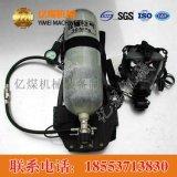 RHZKF6.8/30空气呼吸器 空气呼吸器型号,空气呼吸器参数