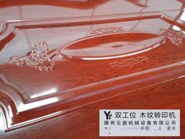 滕州云庭YT-1121型防盗门双工位真空木纹热转印机