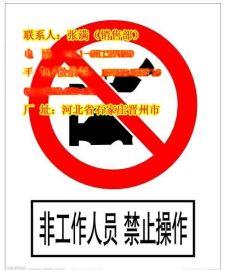 电力标志牌 道路指示牌 工厂告示牌 安全警示牌厂家直销