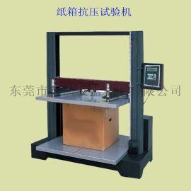 广东微电脑纸箱抗压试验机 定制纸箱抗压检测机