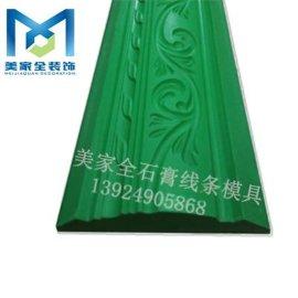 厂家直销广东美家全石膏线条模具,A119-雕花角线,玻璃钢模具,定做铝合金模具