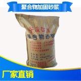 厂家直销聚合物加固砂浆 不锈钢绞线网抹灰加固工程用聚合物砂浆