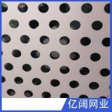厂家直销装饰冲孔铝板网 建筑铝板冲孔网 3mm厚外墙白色冲孔网板