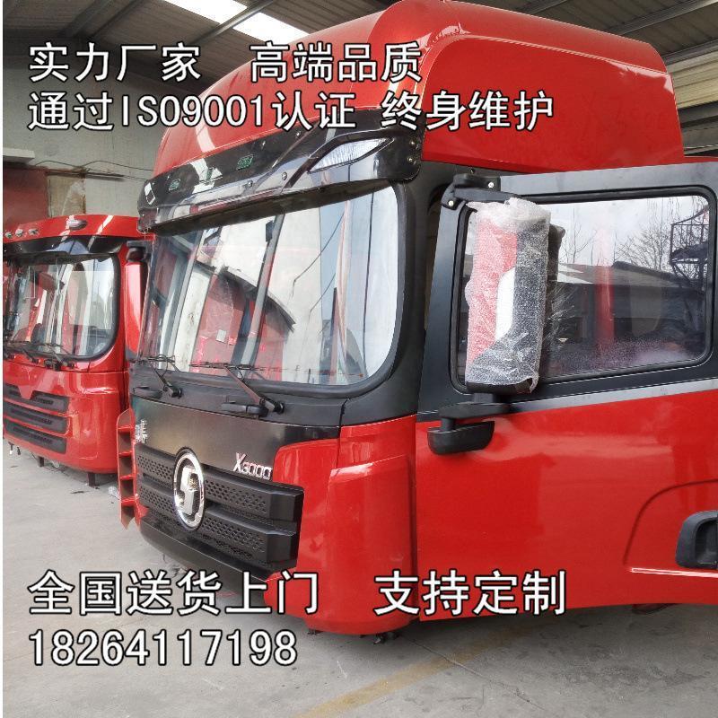 生产驾驶室叶子板   德龙X3000驾驶室总成价格 图片 厂家