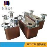 江苏远卓不锈钢带法兰板式冷却器 钎焊换热器