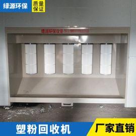 静电涂装设备 喷塑塑粉回收机 粉末除尘设备 喷塑设备报价