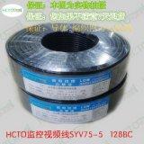 HCTO华淳通监控视频线SYV75-5 128BC 铜芯铜网