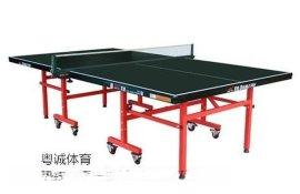 东莞乒乓球台多少钱?  双鱼折叠乒乓球桌,东莞乒乓球台厂家