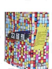 斯温格N-300彩色瓷砖勾缝剂