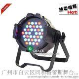 厂家促销36颗3W LED帕灯LED舞台灯光背景染色灯 RGB婚庆帕灯