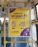 长沙公交车看板,语音,车身广告