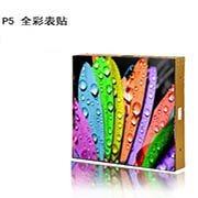 供应辽宁沈阳P5室内全彩LED显示屏批发价格