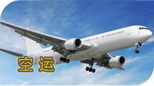 国际空运代理,广州裕航
