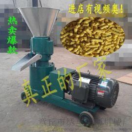 150家用小型颗粒机制粒机 牛羊猪鸡鱼饲料颗粒机颗粒饲料加工机械