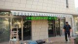 上海富彩室外伸缩篷批发