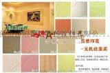 秋月阳光艺术涂料厂家 艺术涂料代理 印花硅藻泥代理加盟