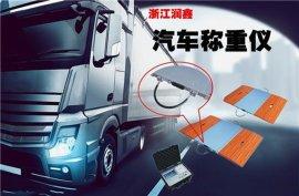 汽车超载检测仪特殊材质精致绝伦