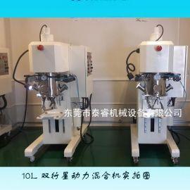 10L双行星混合机 实验室小型设备