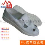 廣州防靜電帆布pu四眼鞋藍色無塵皮革四眼白色四孔鞋廠家直銷