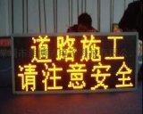 户外P10双色交通情报屏|LED户外P10双色城市诱导电子显示屏