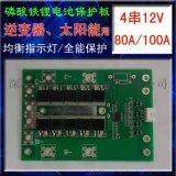 磷酸铁锂电池PCB镀金板【热销】4串16.8V电动工具锂电池PCB保护板