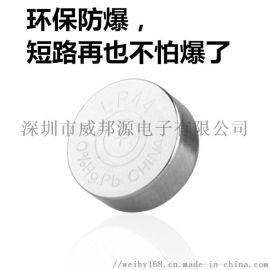 厂家直销钮扣电池LR44 环保防爆
