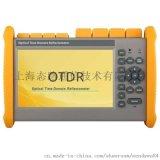 态路通信供应光时域反射仪(OTDR)
