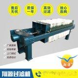 高效过滤环保压滤机翔源630压滤机 脱水设备压滤机