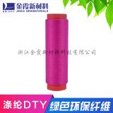 金霞化纤 有色涤纶丝 涤纶低弹丝DTY 涤纶色丝