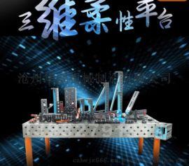 大型铸铁平台三维柔性焊接平台 组合工装夹具生产厂家
