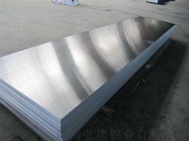 1060铝板供应厂家