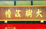 内江厂家定制酒店指示牌,实木匾牌