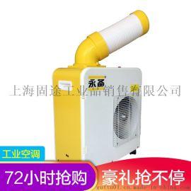 永备空调岗位空调厂家直销工业冷气机降温